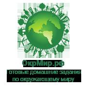 ОкрМир.рф - готовые домашние задания по окружающему миру