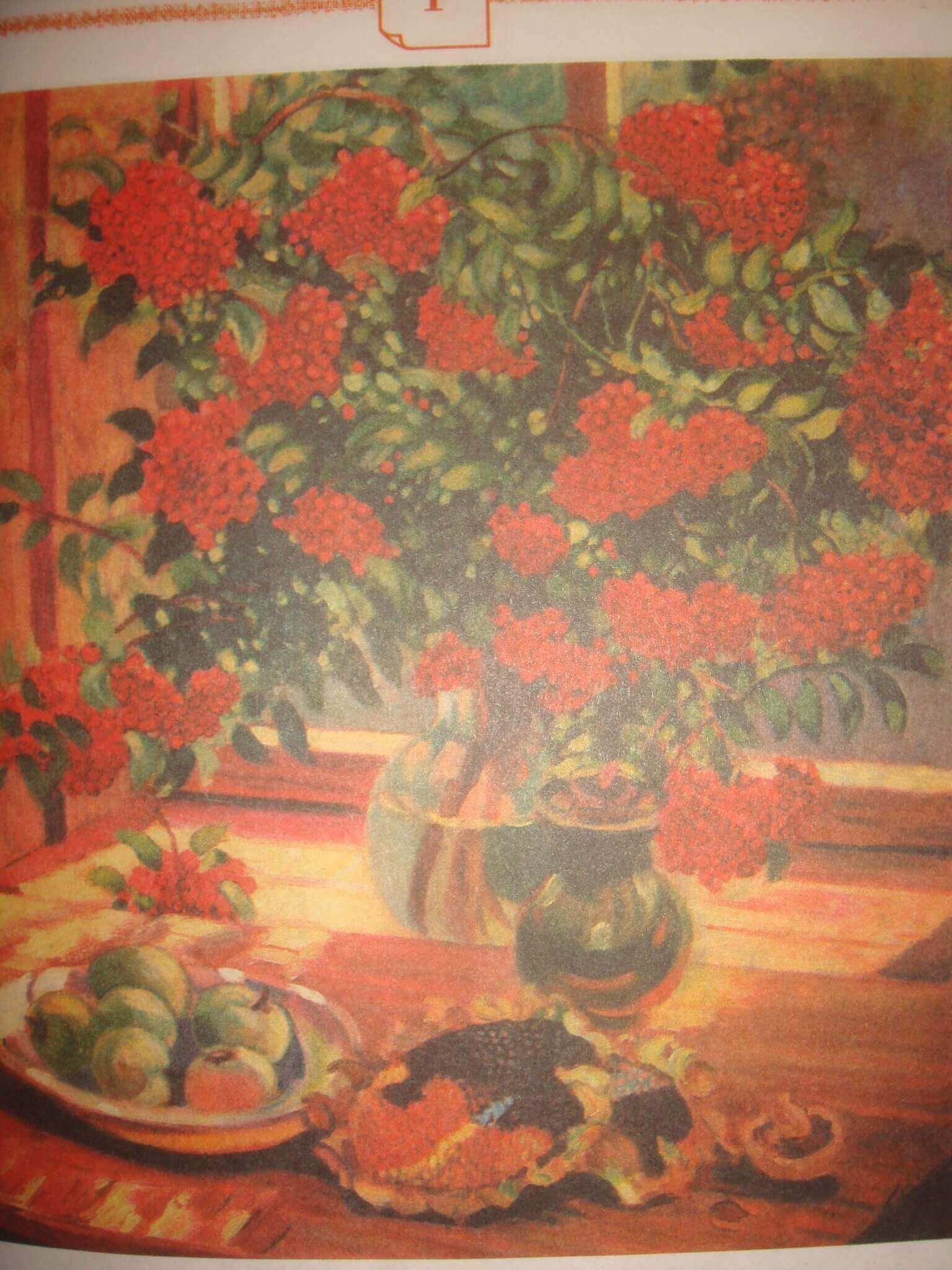 Сочинение по картине А.М. Герасимова «Дары осени»
